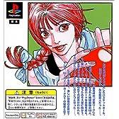 プレイステーションコミック第5弾 ブザービーター(後編)