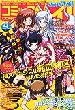 コミックハイ! 2011年 4/22号 [雑誌]