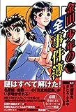 金田一少年の全事件簿 (KCDX (2132))