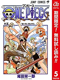 ONE PIECE カラー版【期間限定無料】 5 (ジャンプコミックスDIGITAL)