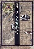 フリーメーソン源流紀行—歴史の潜流・古代地母神信仰(清川 理一郎)