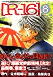 Rー16 8 (ヤングマガジンコミックス)