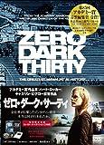ゼロ・ダーク・サーティ コレクターズ・エディション(2枚組) [DVD]
