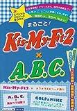 まるごと!Kis‐My‐Ft2×A.B.C.