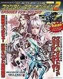 ファンタシースターオンライン2 EPISODE3 マスターガイドブック (エンターブレインムック)