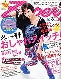 Zipper ( ジッパー ) 2010年 03月号 [雑誌]