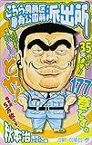 こちら葛飾区亀有公園前派出所 177 (ジャンプコミックス)