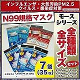 インフルエンザ PM2.5対策 N99高機能マスク「モースシリーズ」全種類全サイズセット