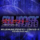 ATLUS MUSIC デビルサマナー ソウルハッカーズ サウンドセレクションVol.1