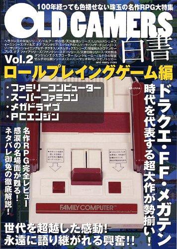 OLD GAMERS白書vol.2ロールプレイングゲーム編