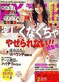 FYTTE (フィッテ) 2007年 11月号 [雑誌]