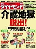 週刊 ダイヤモンド 2009年 5/9号 [雑誌]
