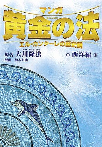 マンガ黄金の法―エル・カンターレの歴史観 西洋編 (OR comics)