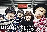 DISH// 日本武道館単独公演 '15 元日 ?尖った夢の先へ? [Blu-ray]