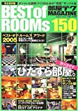部屋テクMAGAZINE―Best of rooms 150 (Gakken mook)