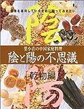 陰と陽の不思議 乾物編―葉小青の中国家庭料理 (LJ books 料理シリーズ)
