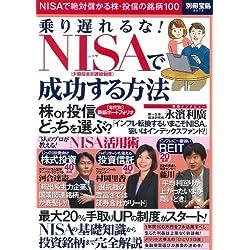 乗り遅れるな! NISA(小額投資非課税制度)で成功する方法 (別冊宝島)