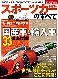 ニューモデル速報 統括シリーズ 2013年 スポーツカーのすべて