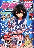 電撃文庫 MAGAZINE (マガジン) 2014年 01月号 [雑誌]