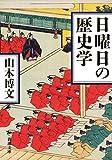 日曜日の歴史学 (新潮文庫)