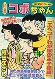 特選コボちゃん 8 (マイパル・コミックス)