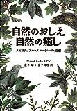 自然のおしえ自然の癒し—スピリチュアル・エコロジーの知恵