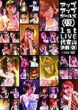 アップアップガールズ(仮) 1st LIVE 代官山決戦(仮) [DVD]