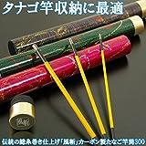 伝統の総糸巻き仕上げ「風斬」カーボン製たなご竿筒300 [50232-300-1] (藤)