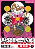 ディスコミュニケーション精霊編(2) (アフタヌーンKC)