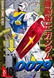機動戦士ガンダム0079 VOL.10 (電撃コミックス  GUNDAM COMIC SERIES)
