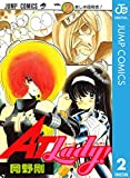 AT Lady! 2 (ジャンプコミックスDIGITAL)