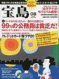 宝島 2009年 08月号 [雑誌]