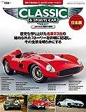 クラシック&スポーツカー vol.6 (インプレスムック) (¥ 1,350)