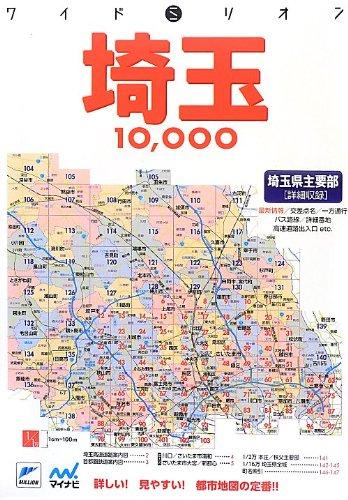 ワイドミリオン埼玉10000市街道路地図