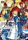 Fate/Zero コミックアンソロジー Root-tiara VOL.2 (DNAメディアコミックス)