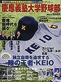 慶應義塾大学野球部―エンジョイベースボールの真実 (B・B MOOK 1193 東京六大学野球連盟結成90周年シリーズ 5)