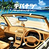 デパナツ~drive!drive!!drive!!!~(初回生産限定盤)(DVD付)