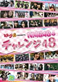 48 PRESENTS NMB4848 [DVD]