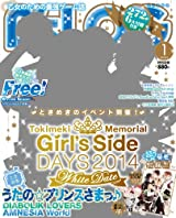 B's-LOG 1月号付録にアニメ「Free!」描き下ろしポスター第1弾