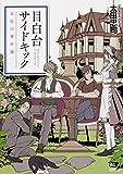 目白台サイドキック 五色の事件簿 (角川文庫)