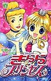 Disney's きらら☆プリンセス(3) (講談社コミックスなかよし)