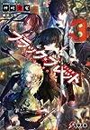 ブラック・ブレット (3) 炎による世界の破滅 (電撃文庫)