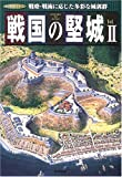 戦国の堅城 (2) (歴史群像シリーズ)