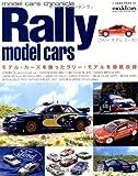 Rally model cars—モデル・カーズを飾ったラリー・モデルを徹底収録 (NEKO MOOK 1295 model cars chronicle)