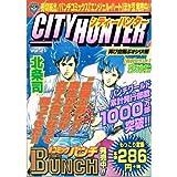シティーハンター 21(再び空とぶオシリ!編) (Bunch world)