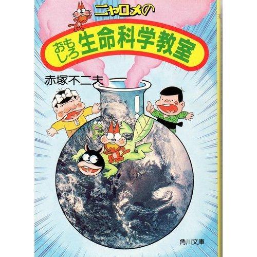 ニャロメの おもしろ生命科学教室 (角川文庫 (5968))