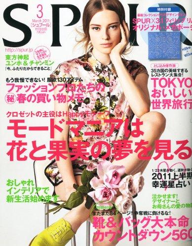 SPUR (シュプール) 2011年 03月号 [雑誌]