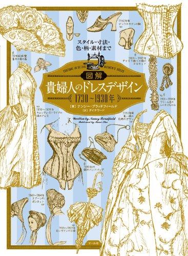 図解貴婦人のドレスデザイン1730~1930年 = COSTUME IN DETAIL.WOMEN'S DRESS 1730-1930