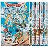 ドラゴンクエスト 蒼天のソウラ コミック 1-5巻セット (ジャンプコミックス)