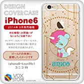 【iphone6-tzun09cl:ユニコ09】 【手塚治虫ワールド】 【ポイントデザイン】 apple iphone6 SoftBank/docomo/au 共通 デザインケース アイフォン6 (2014年9月発売機種) 専用デザインカバー
